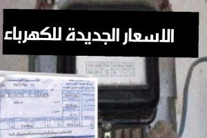اسعار فاتورة الكهرباء بعد الزيادة 2019