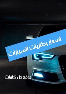 اسعار بطاريات النسر فارتا الالمانية بمصر 2019