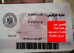 الاوراق المطلوبة لاستخراج رخصة قيادة خاصة فى مصر 2019