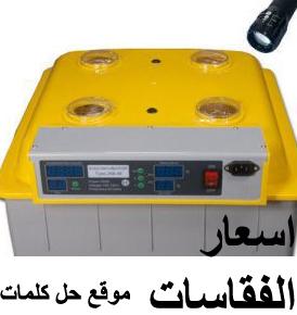 فقاسه بيض فل اوتوماتيك 48 بيضه فى مصر