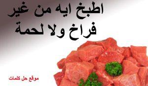 اطبخ ايه من غير فراخ ولا لحمة