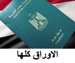 الاوراق المطلوبه لعمل جواز سفر لاول مره 2019