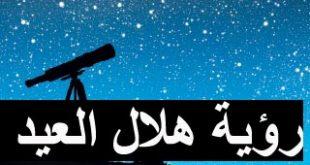 هل رمضان 29 يوم ام 30 يوم فى السعودية او مصر