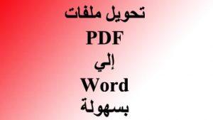 تحويل pdf الى word يدعم اللغة العربية اون لاين