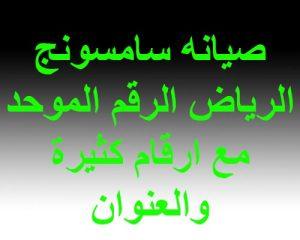 صيانه سامسونج الرياض الرقم الموحد