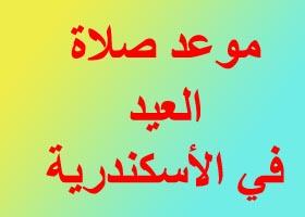 وقت صلاه عيد الفطر في الاسكندريه 2019