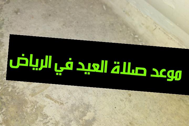 صلاه العيد الرياض ٢٠١٩