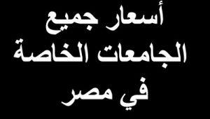 اسعار الجامعات الخاصة في مصر الان