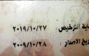 رسوم تجديد رخصه القياده الخاصه في مصر 2019