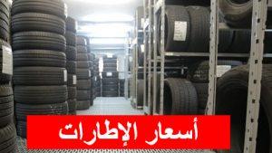 اسعار اطارات GT جي تي في مصر مع اسعار كاوتش لاسا التركى