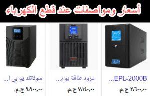 بطاريات شحن كهرباء الشقه عند انقطاع الكهرباء