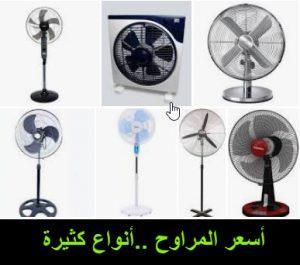 اسعار المراوح في السعوديه 2021