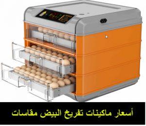 اسعار فقاسات البيض في مصر 2021