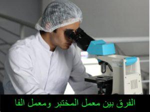 ايهما افضل معمل المختبر ام الفا