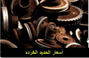سعر الحديد الخرده اليوم 2021 في مصر