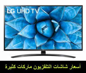 سعر شاشة تلفزيون سامسونج