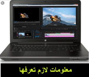 سعر لاب توب HP ZBook G3