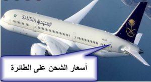 سعر الكيلو في الشحن الجوي الخطوط السعوديه