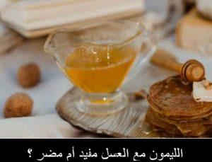 هل ملعقة عسل في الصباح تزيد الوزن